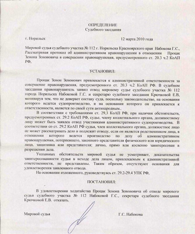 Antinarodnoe zakonodatelstvo- otvod