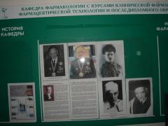 Угловские чтения 5 октября 2011 в Медакадемии им. Войно-Ясенецкого